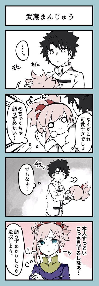 武蔵ちゃんとまんじゅうクッション。