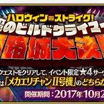【カルデア広報局より】11月1日(水)0:00より、期間限定イベント「ハロウィン・ストライク! 魔の…