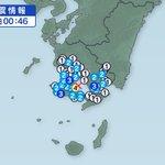 11月1日0時46分ごろ、鹿児島県で震度4の揺れを観測。この地震による津波の心配はありません。⇒ y…