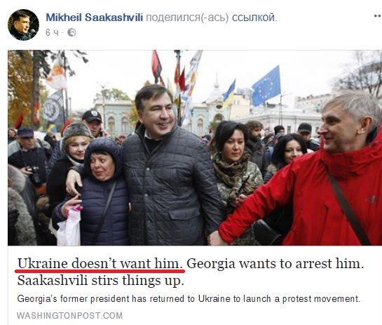 Саакашвили заявил, что Госмиграция начала рассматривать его заявление о защите от экстрадиции в Грузию - Цензор.НЕТ 6115