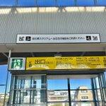 12月21日開幕❄️全日本選手権まであと50日⛸✨京王線•飛田給駅改札を出て右👉北口を降りると…🤔会…