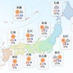 【11月1日(水)】沖縄と九州から東海、北陸では、広い範囲で晴れるでしょう。関東も晴れ間が出ますが、…