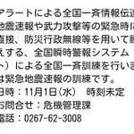 【🔴注意🔴本日、Jアラートを用いた訓練があります。】🔊時間未定🔊全国規模🔊緊急地震速報🔊北朝鮮による…