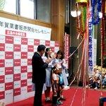 先ほど広島中央郵便局にて、年賀葉書販売開始セレモニーに出席いたしました✨✨今日から11月...!早い…