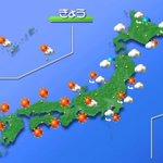 【きょうの天気は?】1日は高気圧に覆われ沖縄と九州から東海、北陸では、広く晴れるでしょう。関東も晴れ…