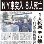 NYマンハッタンで車突っ込む、8人死亡 テロとして捜査、ハロウィーンの午後 sankei.com/w…