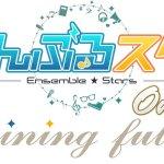 情報解禁。『あんさんぶるスターズ!オン・ステージ』~To the shining future~紅月…