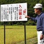「栃木県民以外見向きもしない」希少キノコの「チタケ」求め、栃木県民の遭難相次ぐ 死者も 福島県警が注…