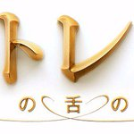 明日11/2の放送予定からピックアップ!★映画「ラストレシピ」出演の二宮和也&西島秀俊がスタジオ生出…