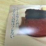 今年もジモンさんから肉カレンダーが届きました。。相変わらず「うるせーよ!」です。 pic.twitt…