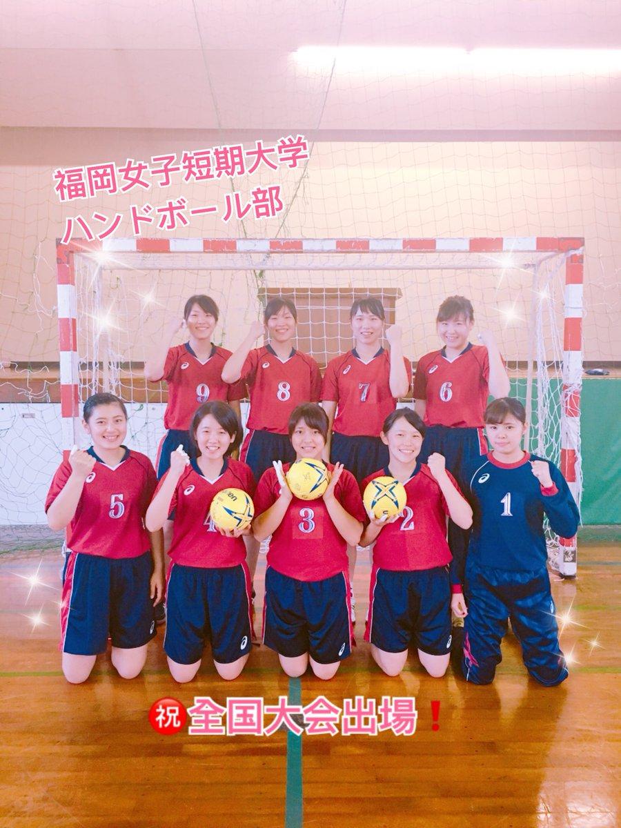 女子 短期 大学 福岡