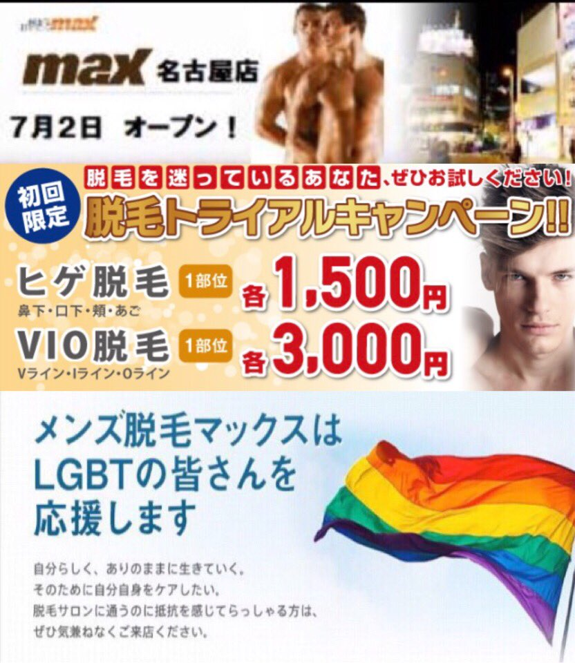 【トライアルキャンペーン中】初回はヒゲ各部位¥1500VIO各部位¥3000脱毛に関するお悩みの相談でも何でもOKカウンセリングのみ、無料でしています!MAX HP