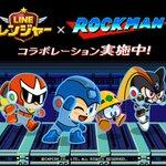 【LINE レンジャー】と「ロックマン」がコラボレーション!限定のLINEスタンプも配信予定です♪l…