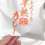 キンプリニコ生ありがとうございましたー!!!ケータリングにあった美味しそうなカレーパン(*´-`)シ…