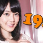 Image for the Tweet beginning: 7月12日木曜日 乃木坂46の生田絵梨花が19:00をお知らせします。 #生田絵梨花