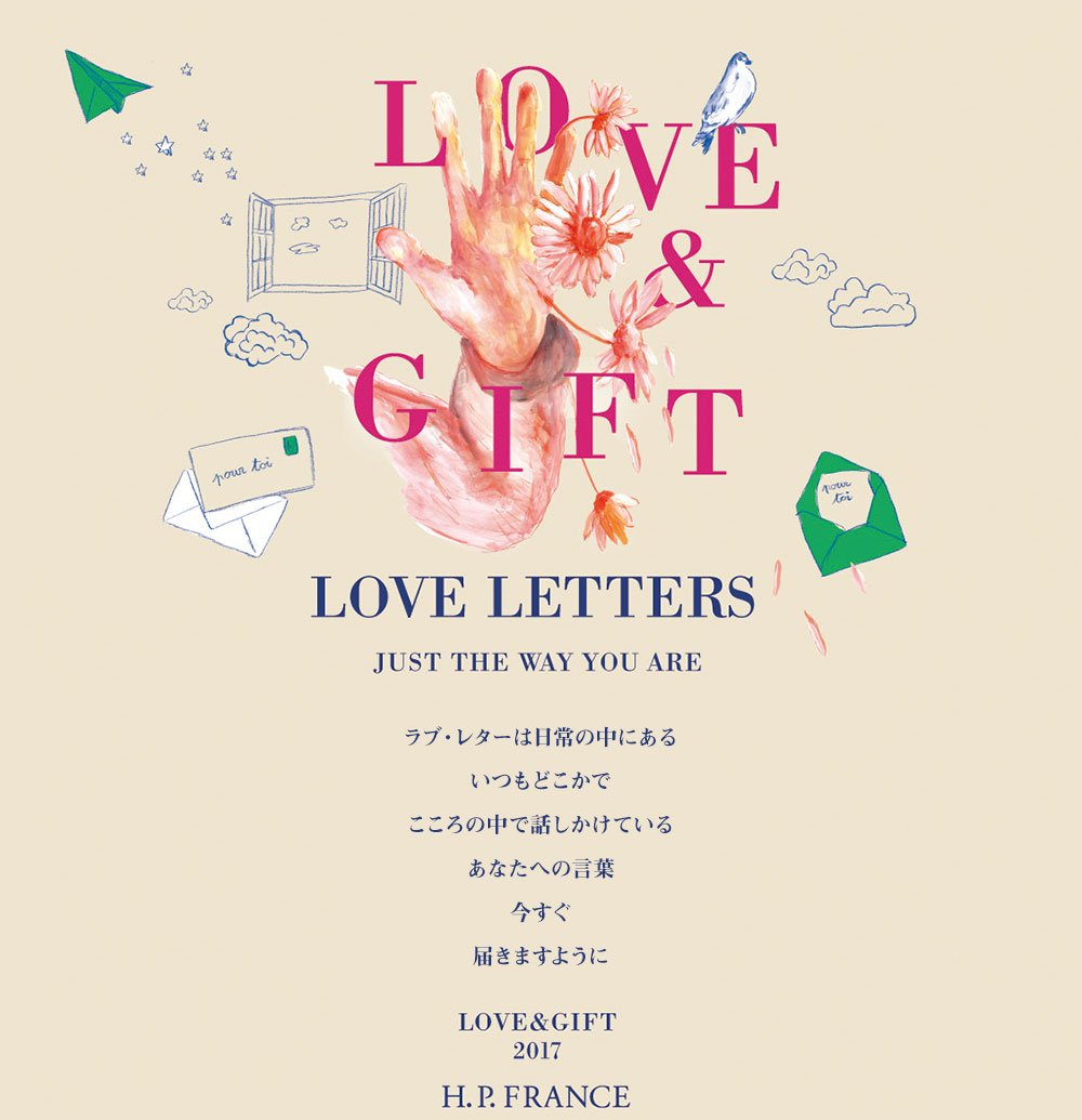 Hpance pressroom on twitter love gift love letters dnicxarvaaakv2ug negle Image collections