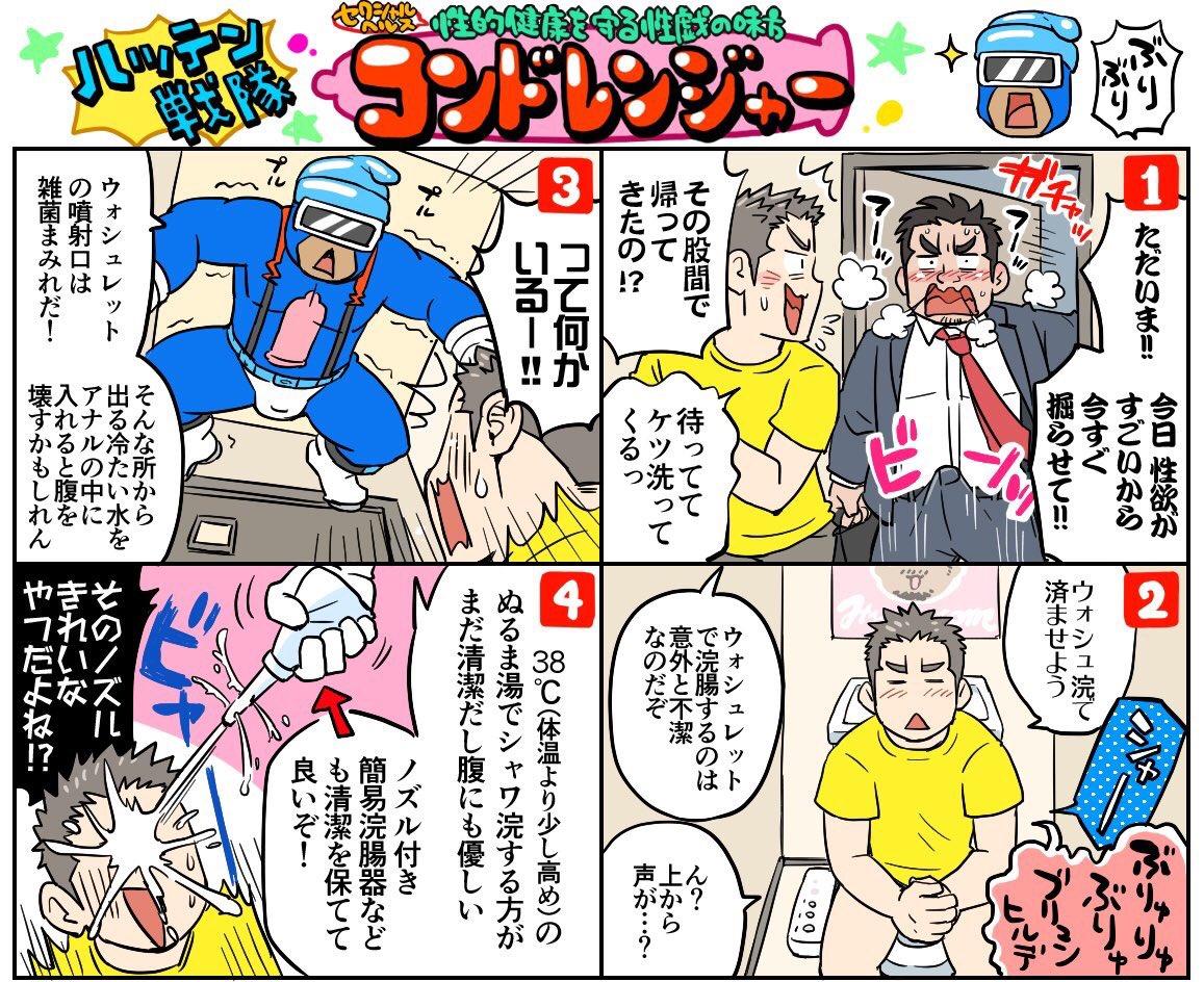 ゲイ 漫画 シャワ浣