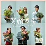 11/22リリース『笑顔の花』Goose houseのニューシングルです。あなたを笑顔にしてくれる人…