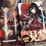 『活撃 刀剣乱舞』コミカライズ1巻が明日発売!津田先生描き下ろしページもあります。1巻のカバーは兼定…