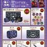 今週末11/3(金・祝)~4(土)はアニメイトガールズフェスティバル2017!バンダイビジュアルブー…
