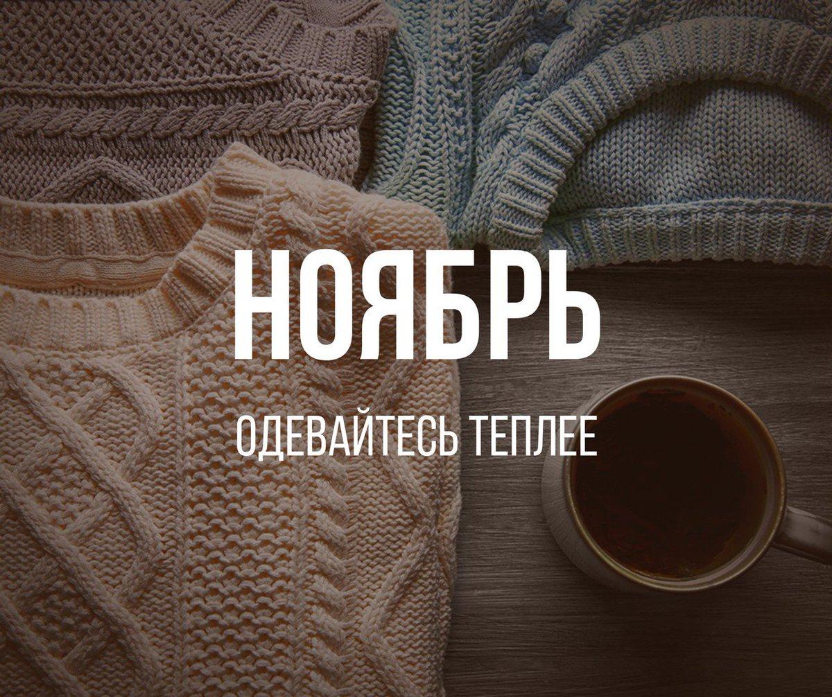 Одевайся тепло картинки