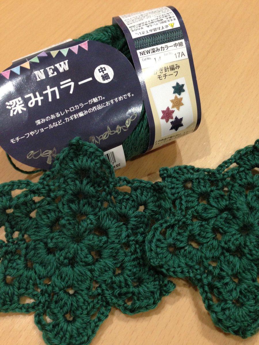 test ツイッターメディア - セリアの毛糸。ラベルについていた編み図でモチーフを編んでみました。赤も買ってクリスマス用のガーランドにしようかな。 #セリア #かぎ針編み https://t.co/7enAtCDNSA