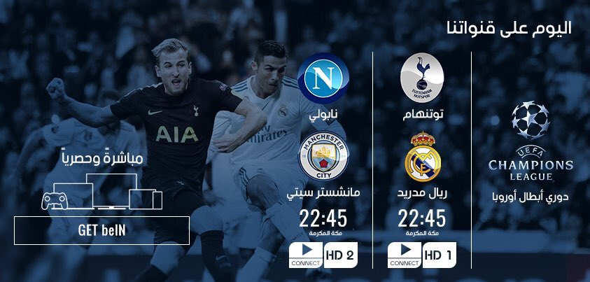 @beINSPORTS_MENA ready for the @ChampionsLeague night #bestofthebest