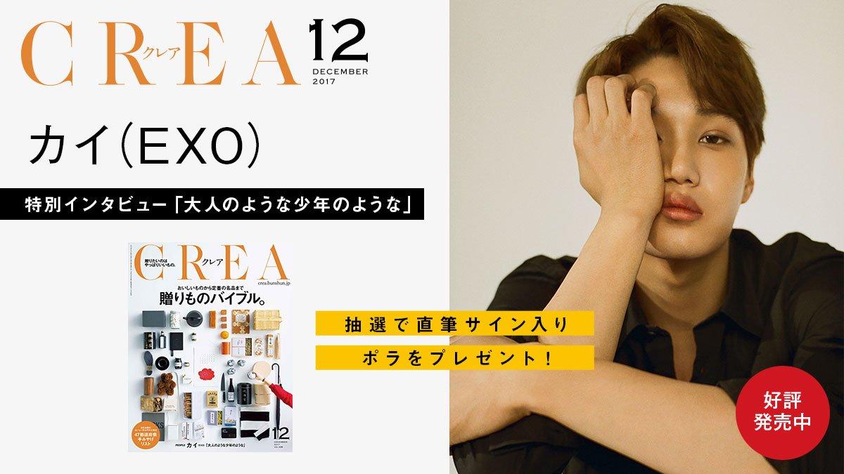 【CREA12月号好評発売中】#EXO の #カイ さん主演のドラマ「春が来た」がいよいよ完成間近。新たな仕事に真摯に向き合い、会う人を次々に魅了する姿に #CREA が迫りました。https://t.co/OEhM3054GT