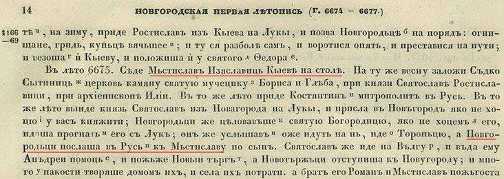 Власти Молдовы не пропустили в Приднестровье двух российских историков - Цензор.НЕТ 6513