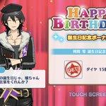 零くん、お誕生日おめでとう🎂貴方と出会えて本当に良かったです。また、お世話になるのでよろしくお願いし…