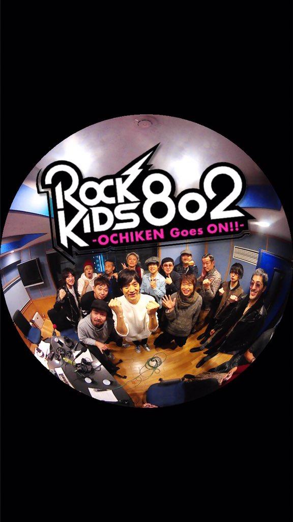FM802【 ROCK KIDS 802 OCHIKEN Goes ON!! 】Verified account