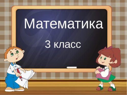учебник математика 1 класс 3 часть демидова