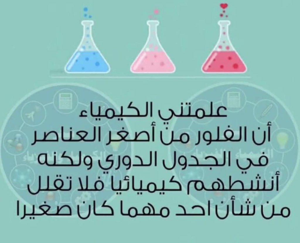 ثانوية الجوفاء علمتني الكيمياء Hashtag On Twitter
