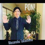 このあと、PON!さんに #高嶋政伸 さんがご出演✨ #先に生まれただけの僕  お楽しみに! pic…
