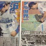 2日の日刊スポーツ首都圏版は1面がDeNA浜ちゃん、最終面がドジャースのマエケン。ともに渾身のガッツ…