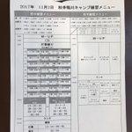 おはようございます!鴨川秋季キャンプ第1クール2日目の練習メニューです。#chibalotte pi…