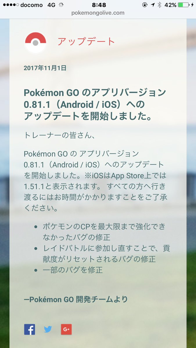 ポケモンgo速報】アプデ0.81.1ではpl40解放ではなくpl39.5までcp強化が
