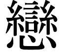 日経新聞 記事審査部(校閲担当) - Twitter