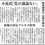 小泉さん、ご自分の考えが実現しなかったのは安倍総理の問題ではなく、小泉さんの「こども保険」がアホな案…
