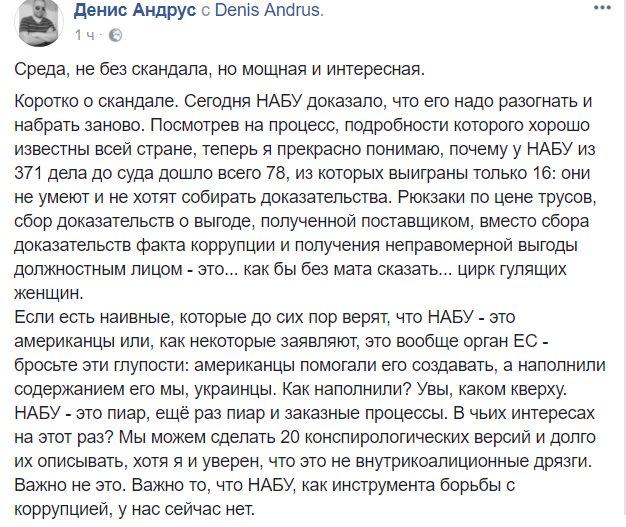 """НАБУ закупило у фигуранта """"дела о рюкзаках"""" Литвина спортивные костюмы почти по 5 тыс грн, - журналист - Цензор.НЕТ 7664"""