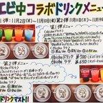 【#私立恵比寿中学 】本日より当店2F、TOWER RECORDS CAFE にてコラボカフェ #エ…