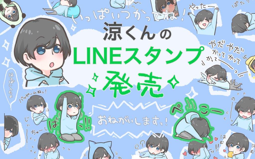 涼@LINEスタンプ配信中! - Twitter