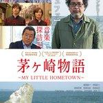 映画「茅ヶ崎物語 ~MY LITTLE HOMETOWN~」が上映される「第37回ハワイ国際映画祭」…