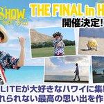 【#DLITE】DなSHOW Vol.1ファイナルのハワイ公演🏝✨チケットの一般販売がスタート✔️D…