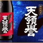 """『メダロット20周年記念 特別純米酒 """"天領譽""""』が天領イッキの誕生日である11月3日から予約販売決…"""