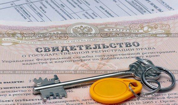 Регистрация прав собственности квартиры при покупки у застройщика