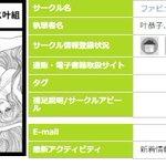 【並ぶしか】叶姉妹が冬コミサークル当選、コミケに再び降臨へnews.livedoor.com/art…