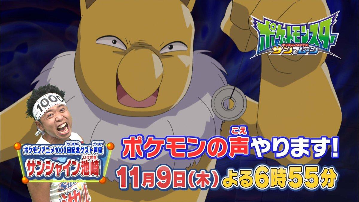 """ポケモン公式ツイッター on twitter: """"11月9日(木)は、ついにアニメ"""