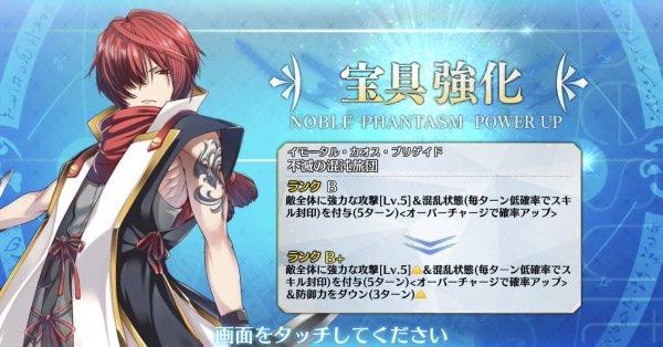 Fate Grand Order Hub On Twitter Fuuma Kotaro Upgrade Increased Damage And Defense Down On Enemy For 3t Fgo Fatego