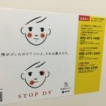 ストップDV!ドメスティックバイオレンスを啓発するポスターがイラストで伝えたこと